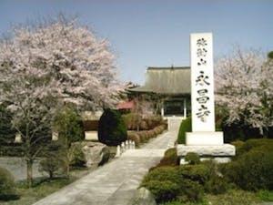 永昌寺の画像