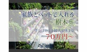 船橋昭和浄苑 永代供養墓の画像