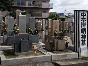 中茶屋明神墓地の画像