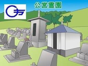 那珂市営霊園・墓地の募集案内の画像