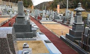 邑久山田庄霊園の画像