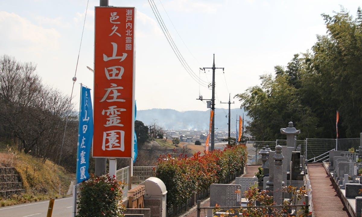 邑久山田庄霊園