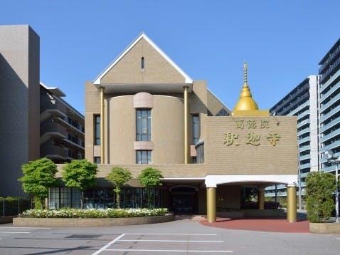釈迦寺稲毛大納骨堂
