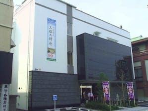久保山清苑の画像