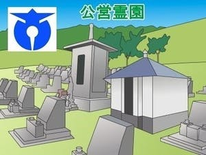 高萩市営霊園・墓地の募集案内の画像