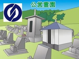 石岡市営霊園・墓地の募集案内の画像