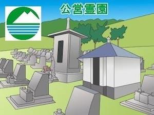 筑西市営霊園・墓地の募集案内の画像
