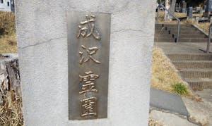 日立市営 成沢霊園の画像