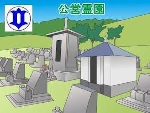 日立市営霊園・墓地の募集案内の画像