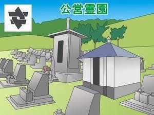 北茨城市営霊園・墓地の募集案内の画像