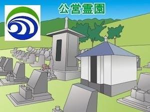 小美玉市営霊園・墓地の募集案内の画像
