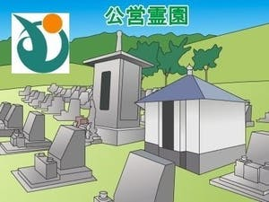 村上市営霊園・墓地の募集案内の画像