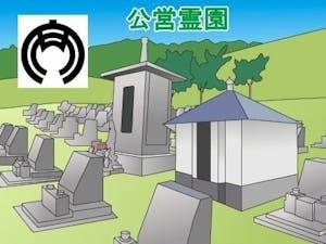 安城市営霊園・墓地の募集案内の画像