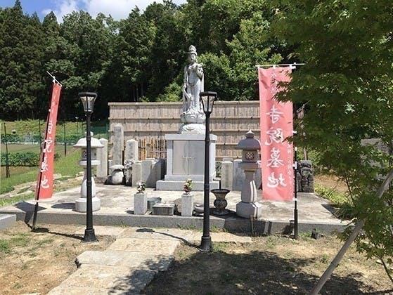 妙行寺墓苑(安隠墓苑)