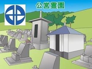 みよし市営霊園・墓地の募集案内の画像