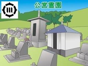 豊川市営霊園・墓地の募集案内の画像
