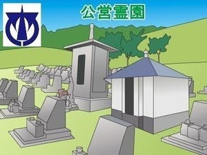 弥富市営霊園・墓地の募集案内の画像