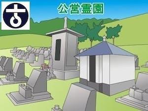 高石市営霊園・墓地の募集案内の画像