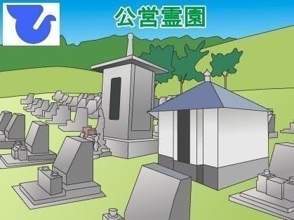 「東大阪市」の公営霊園