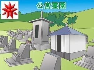 赤穂市営霊園・墓地の募集案内の画像
