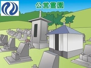 射水市営霊園・墓地の募集案内の画像