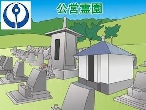 八戸市営霊園・墓地の募集案内の画像