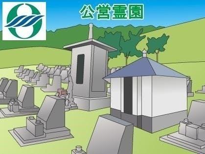 長浜市営霊園・墓地の募集案内