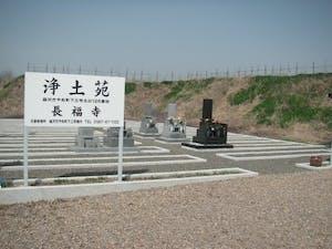 浄土苑の画像
