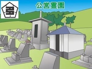 多治見市営霊園・墓地の募集案内の画像