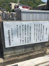 東墓地 岡本光明寺の画像