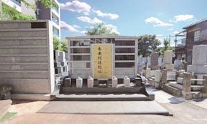 高輪正源寺 永代供養墓の画像