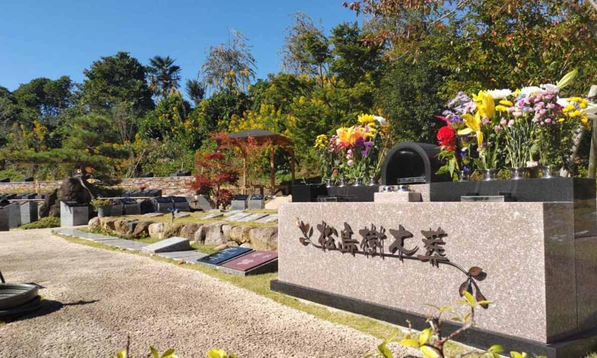 松島樹木葬