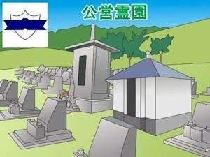大館市営霊園・墓地の募集案内の画像