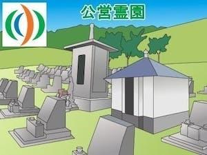 湯沢市営霊園・墓地の募集案内の画像