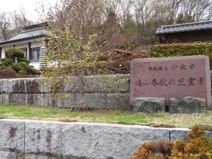 鳩山春秋の里霊園の画像