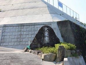 大泉寺霊園の画像