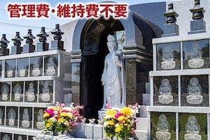 花光院 永代供養墓の画像