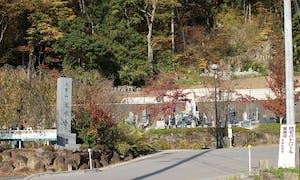 瀧水寺 上城・霊園の画像