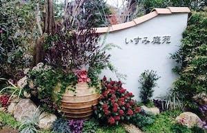 本迹寺  いすみ庭苑の画像
