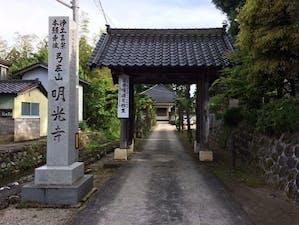 明光寺墓地の画像