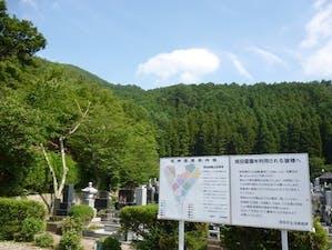 坂田霊園の画像