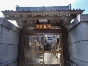 隅田川 福寿墓苑の画像