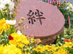 舎人木花葬苑の画像