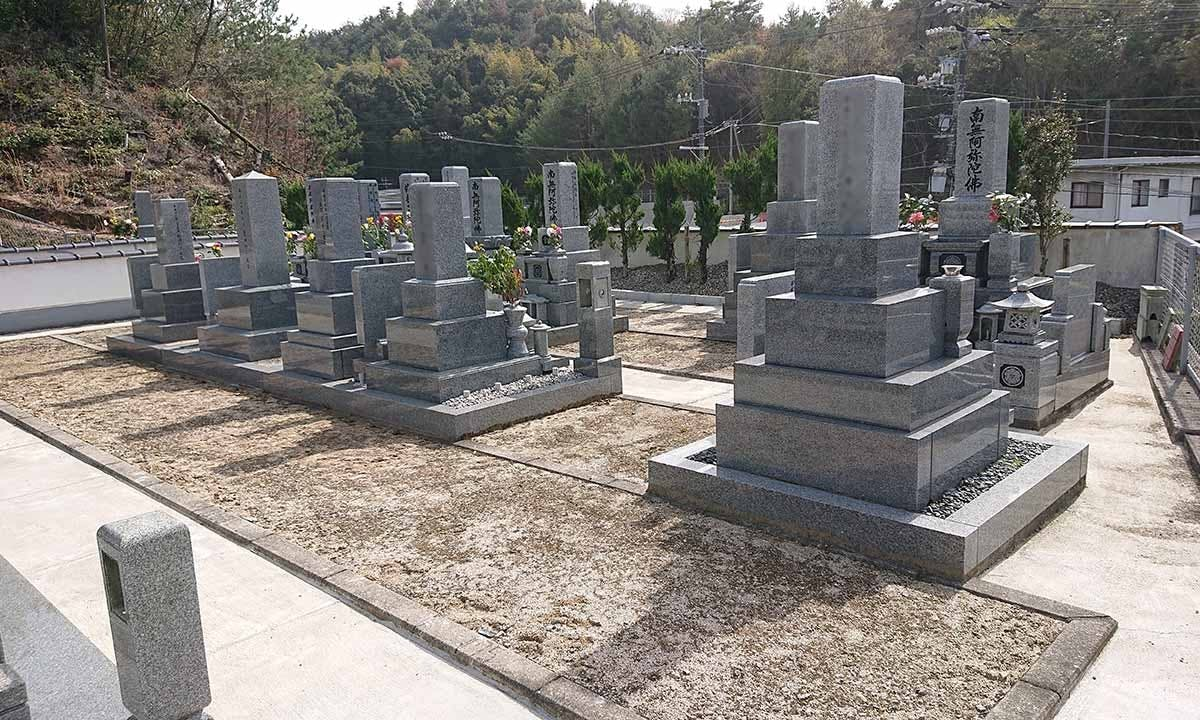宮島やすらぎ墓苑