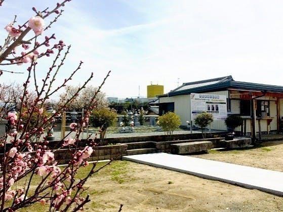 奈良樹木葬墓地