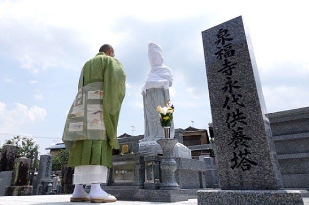 星水山 泉福寺墓地