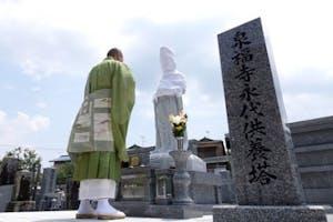 星水山 泉福寺墓地の画像