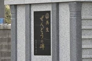 法蔵院 永代供養墓の画像