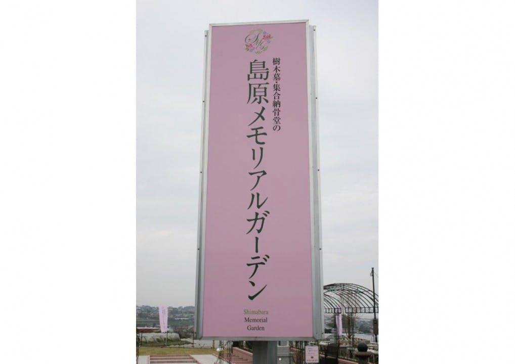 島原メモリアルガーデン