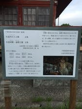 勝覚寺 のうこつぼの画像